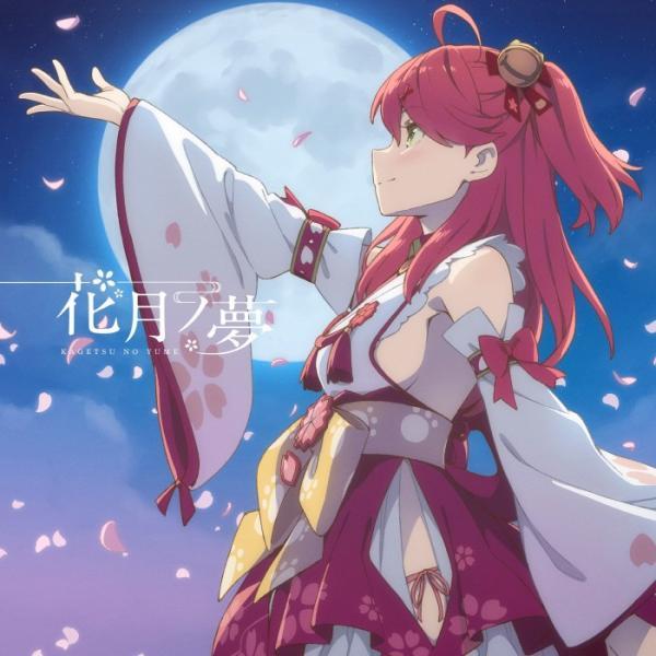 [Single] さくらみこ (Sakura Miko) – 花月ノ夢 [24bit Lossless + MP3 / WEB] [2021.08.29]