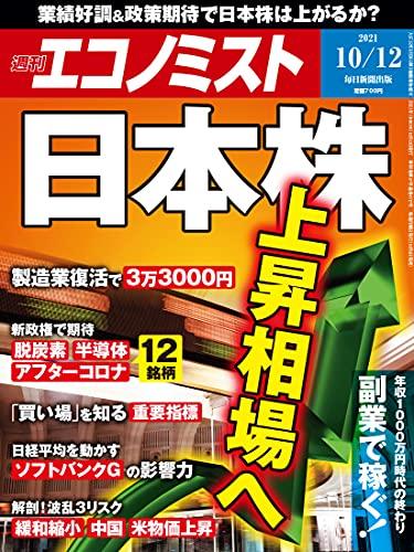 [雑誌] 週刊エコノミスト 2021年10月12日号