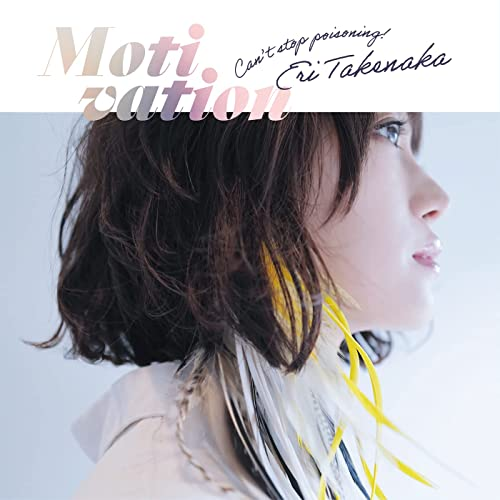 [Album] 竹仲絵里 (Eri Takenaka) – Motivation [FLAC + MP3 320 / WEB]