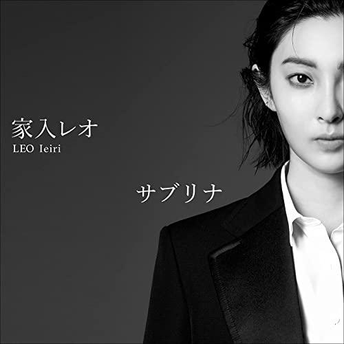 [Single] 家入レオ (Leo Ieiri) – サブリナ (10th Anniversary Version) [FLAC + MP3 320 / WEB]