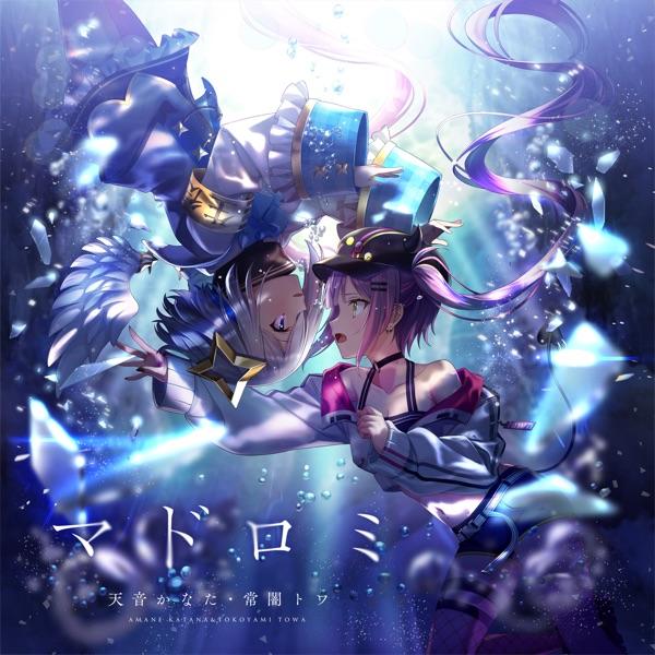 [Single] hololive IDOL PROJECT: マドロミ – 天音かなた・常闇トワ (2021.10.14/MP3+Hi-Res FLAC/RAR)