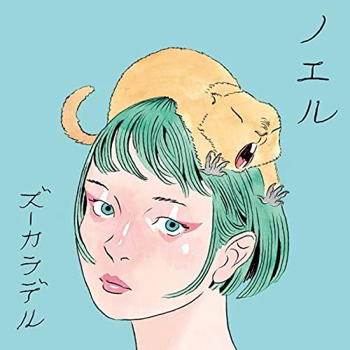 [Single] ズーカラデル (ZOOKARADERU) – ノエル [FLAC 24bit + MP3 320 / WEB]