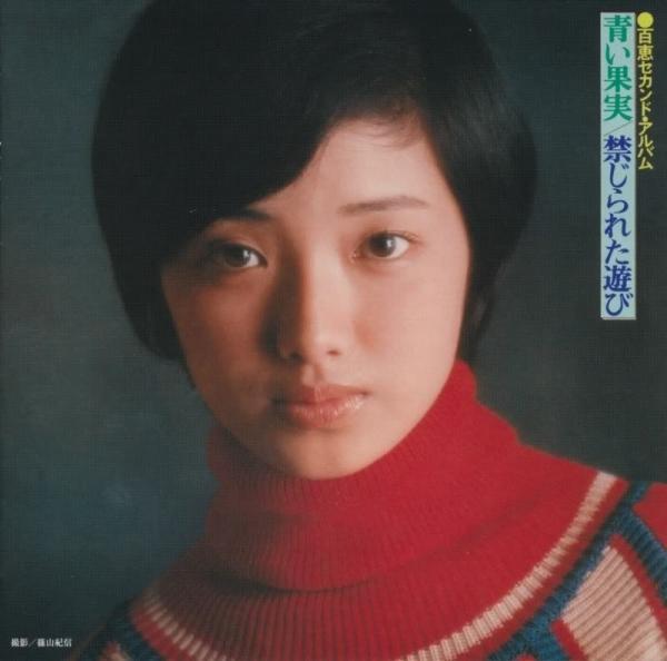 [Album] 山口百恵 (Momoe Yamaguchi) – 青い果実/禁じられた遊び [SACD ISO + DSF DSD64 / 2004] [1973.12.21]