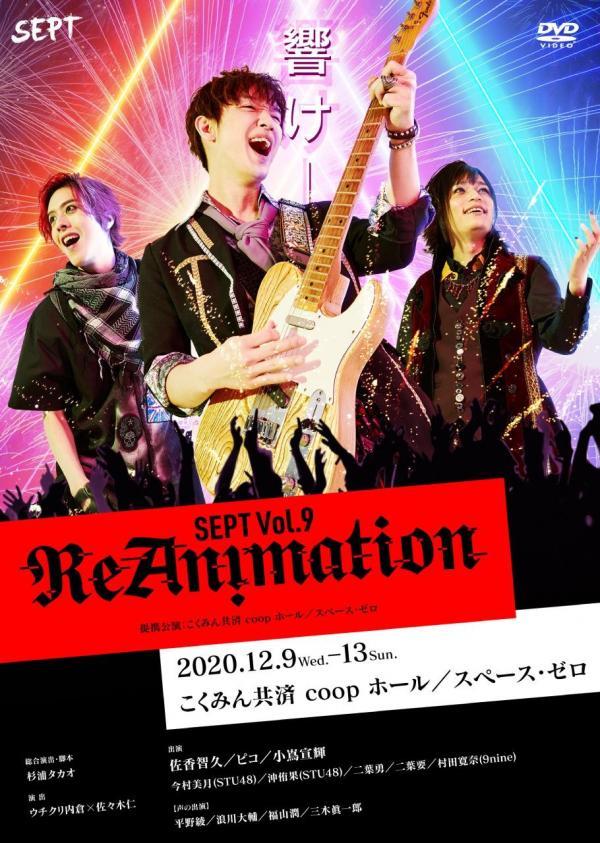 [TV-SHOW] SEPT Vol.9 ReAnimation (2021.02) (DVDRIP)