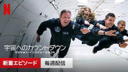 [ドラマ] 宇宙へのカウントダウン: ミッション・インスピレーション4 第1シーズン 全5話 (2021) (WEBRIP)