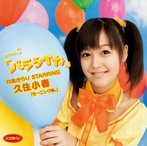 [MUSIC VIDEO] 久住小春 – バラライカ Single V (2006.11.08/MP4/RAR) (DVDRIP)