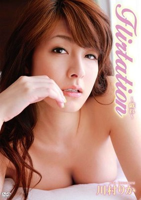 [DVDRIP] Rika Kawamura 川村りか – Flirtation ~戯れ~ [TRID-071]