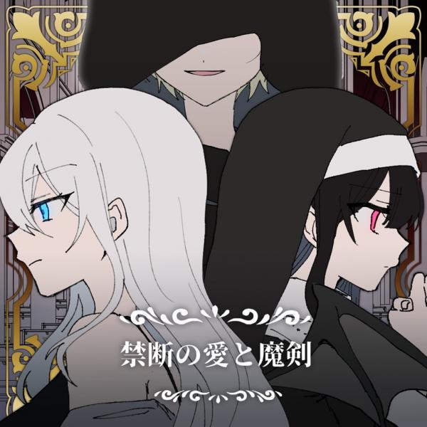 [Single] La prière – 禁断の愛と魔剣 (2021.10.17/MP3+Hi-Res FLAC/RAR)