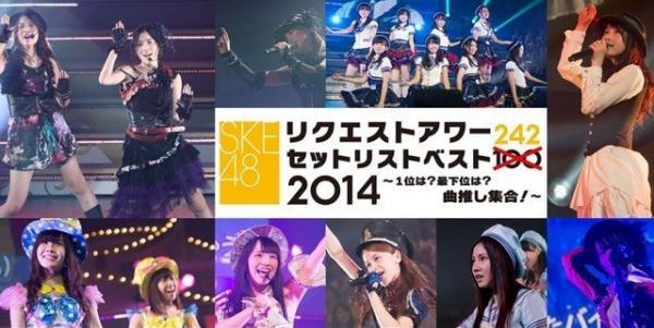 [TV-SHOW] SKE48 – SKE48 リクエストアワーセットリストベスト242 2014 (2015.02.18) (BDISO)