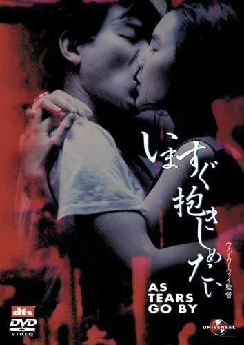 [MOVIES] いますぐ抱きしめたい / AS TEARS GO BY (1988) (BDRIP)