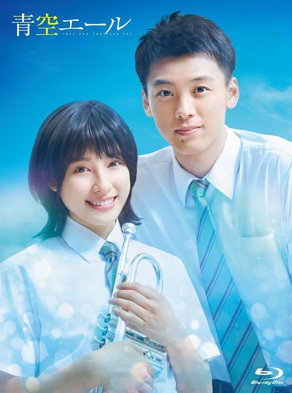 [MOVIES] 青空エール (2016) (BDRIP)
