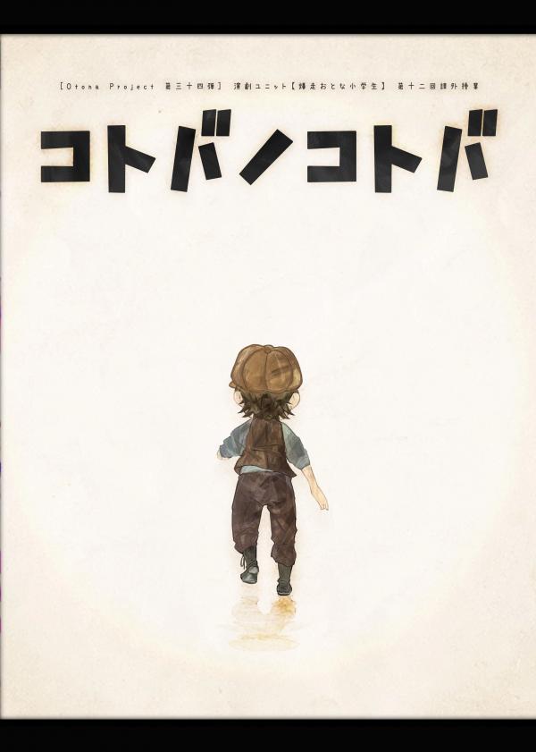 [MUSIC VIDEO] [Otona Project 第三十四弾]コトバノコトバ (2021.08.31/MP4/RAR) (DVDISO)
