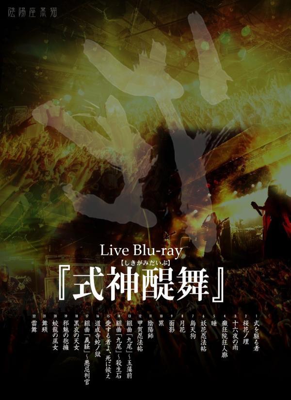 [TV-SHOW] 陰陽座 – 式神醍舞 (2021.01.02) (BDISO)