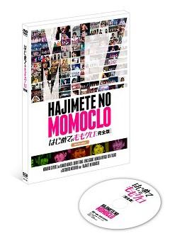 [TV-SHOW] ももいろクローバーZ – はじめてのももクロ -完全版- モノノフ Edition (2016.09.14) (DVDISO)