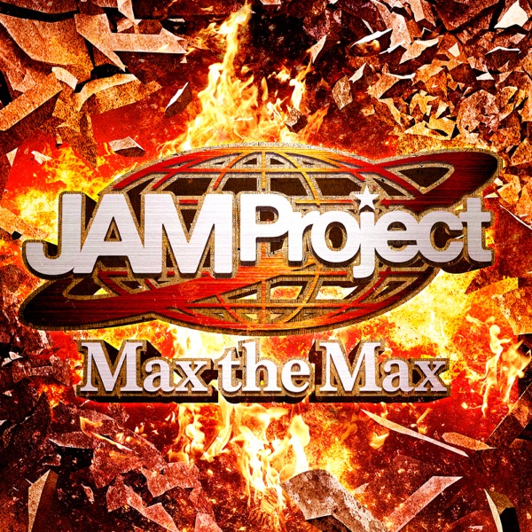 [Single] JAM Project – Max the Max (2021.10.14/MP3+Flac/RAR)