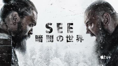 [ドラマ] SEE~暗闇の世界~ シーズン2 全8話 (2021) (WEBDL 4K)