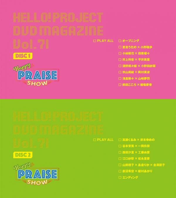 [MUSIC VIDEO] Hello! Project DVD Magazine Vol.71 (MP4/RAR) (DVDRIP)