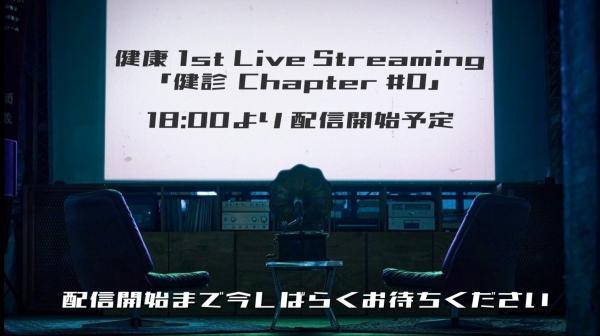 [TV-SHOW] 健康 – 1st Live Streaming「健診 Chapter #0」(2021.09.19) (WEBRIP)