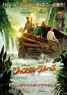 [MOVIES] ジャングル・クルーズ (2021) (BDRIP)