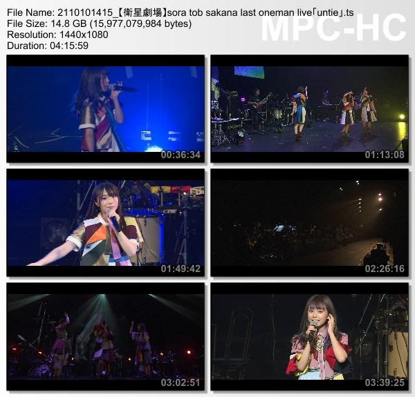 """[TV-Variety] sora tob sakana last oneman live """"untie"""" (Eisei Gekijo 2021.10.10)"""