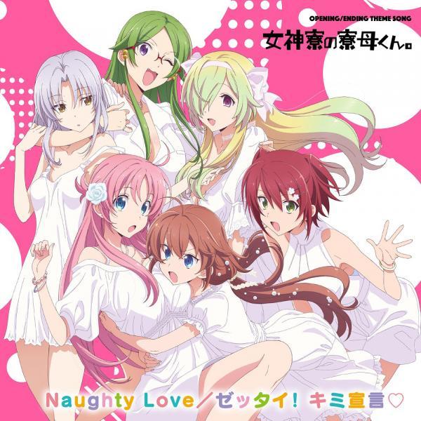 [Single] Megamiryou no Ryoubokun. OP&ED Naughty Love/ゼッタイ! キミ宣言♡ (2021.07.28/MP3+Flac/RAR)