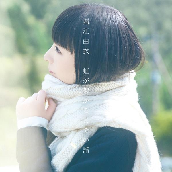 [Single] 堀江由衣 – 虹が架かるまでの話 (2021.10.16/MP3+Flac/RAR)